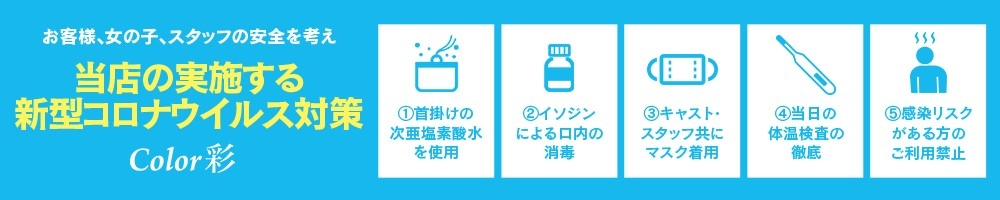 松本デリヘルColor 彩(カラー)からのお知らせ