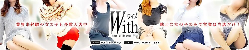上田デリヘルNatural Beauty With -自然な美-(ウィズ(ナチュラルビューティー ウィズ-シゼンナビ-))からのお知らせ