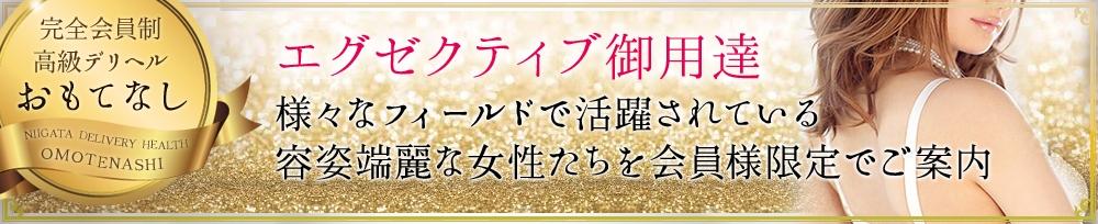 長岡デリヘル新潟会員制高級デリヘル おもてなし (ニイガタカイインセイコウキュウデリヘルオモテナシ)からのお知らせ