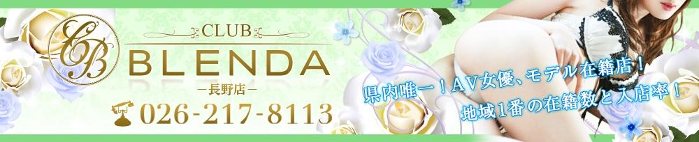 長野デリヘルBLENDA GIRLS 長野店(ブレンダガールズナガノテン)からのお知らせ