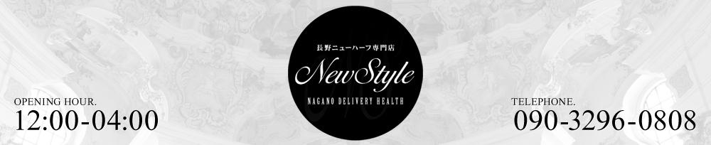 松本デリヘルNewSTYLE(ニュースタイル)からのお知らせ