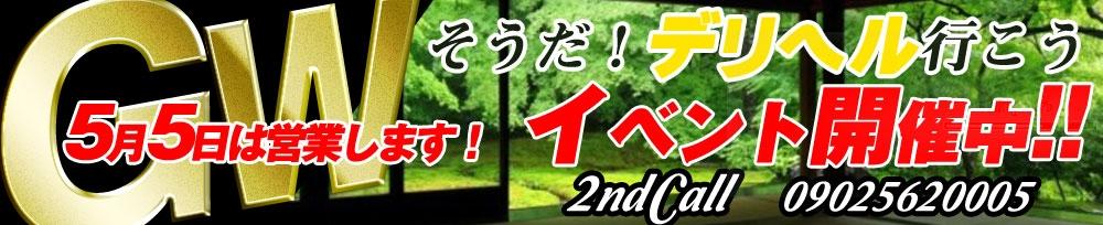 上田デリヘル2ndcall ~セカンドコール~(セカンドコール)からのお知らせ