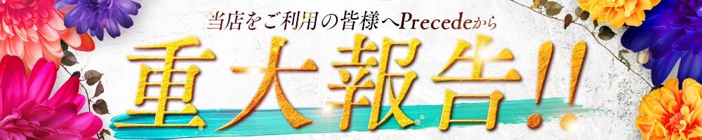 上田人妻デリヘルPrecede 上田東御店(プリシード ウエダトウミテン)からのお知らせ