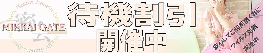 上越デリヘル密会ゲート(ミッカイゲート)からのお知らせ