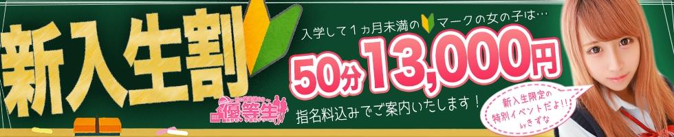長野デリヘル優等生~Hの偏差値69(ユウトウセイ~エッチノヘンサチシックスナイン)からのお知らせ