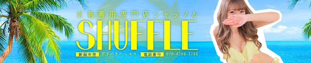 新潟手コキ水着着用専門店SHUFFLE(ミズギチャクヨウセンモンテンシャッフル)からのお知らせ