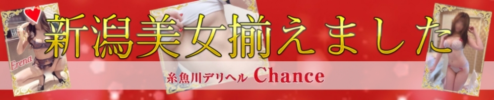 糸魚川デリヘル糸魚川デリヘルChance-チャンス-(イトイガワデリヘルチャンス)からのお知らせ