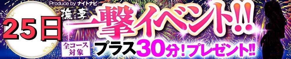 新潟メンズエステ撫妻(ナデヅマ)からのお知らせ