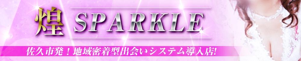 佐久人妻デリヘル煌~Sparkle~(キラメキ~スパークル~)からのお知らせ