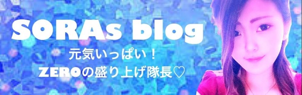 松本駅前キャバクラ CLUB ZERO そらの「おそらのブログ」