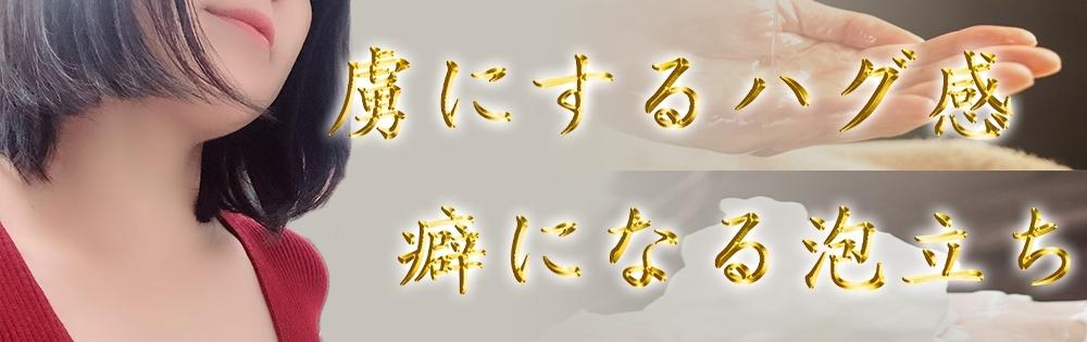 新潟駅前メンズエステ 三助印 磨き美人 彩葉(iroha)の「ちょいセクシーの迷子です」