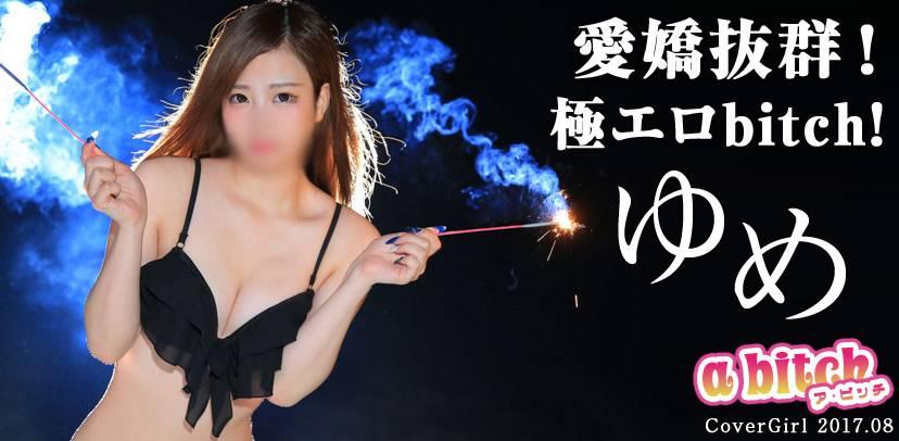 2017年08月のカバーガール a bitch〜ア・ビッチ〜 ゆめ(18)