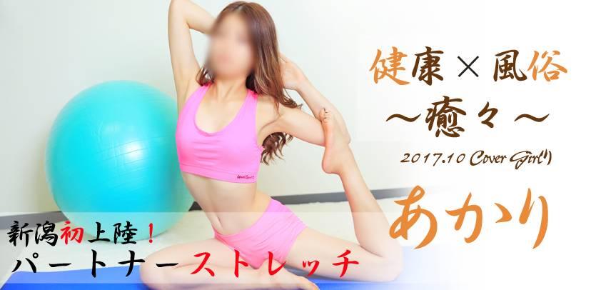 2017年10月のカバーガール 癒々 あかり(25)