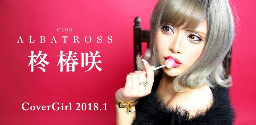 2018年01月のカバーガール 新潟駅前キャバクラ CLUB ALBATROSS(アルバトロス) 柊 椿咲(21)