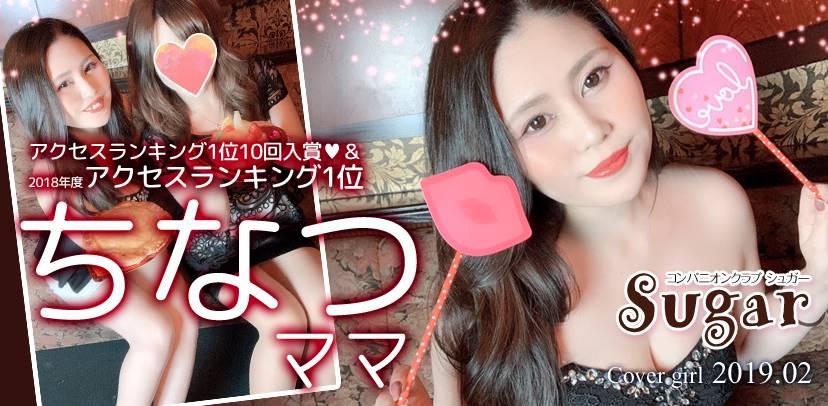 2019年02月のカバーガール 上越全域コンパニオンクラブ Sugar(シュガー) ちなつ ママ(25)
