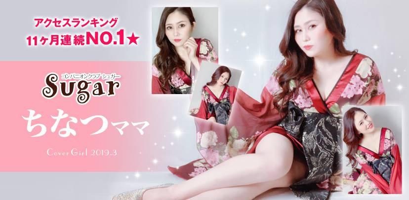 2019年03月のカバーガール 上越全域コンパニオンクラブ Sugar(シュガー) ちなつ ママ(25)