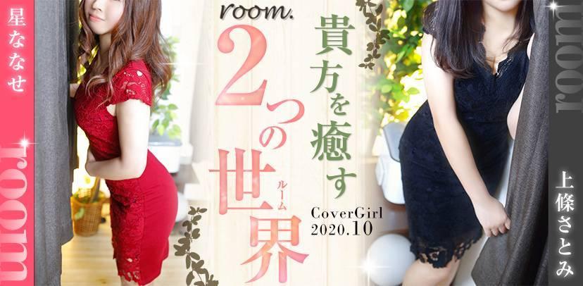 2020年10月のカバーガール 新潟中央区メンズエステ Niigata Relaxation salon room(ニイガタリラクゼーションサロンルーム) 上條さとみ(19),星ななせ(31)