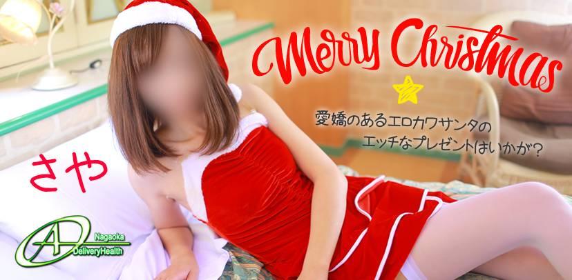 2017年12月のカバーガール A 長岡店 新人 さや(20)