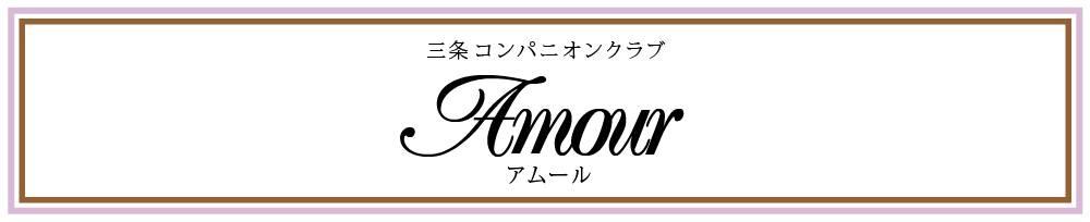長岡・三条全域コンパニオンクラブ三条コンパニオンクラブ Amour(アムール)からのお知らせ