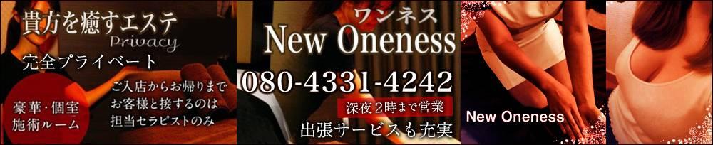 新潟駅前メンズエステoneness(ワンネス)からのお知らせ