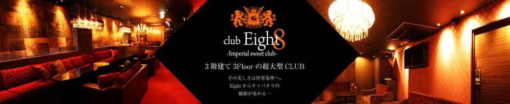 松本駅前キャバクラclub Eight(クラブ エイト)からのお知らせ