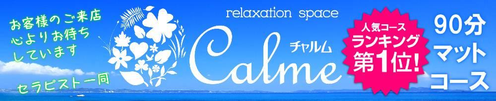 新潟駅南メンズエステアロマ&リラクゼーション 癒し空間Calme(アロマアンドリラクゼーション イヤシクウカン チャルム)からのお知らせ