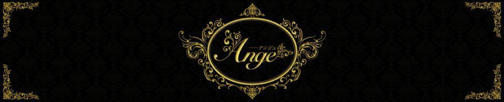 古町クラブ・ラウンジLounge Ange(ラウンジ アンジュ)からのお知らせ