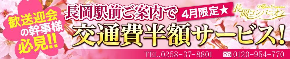 長岡・三条全域コンパニオンクラブ長岡コンパニオン(ナガオカコンパニオン)からのお知らせ