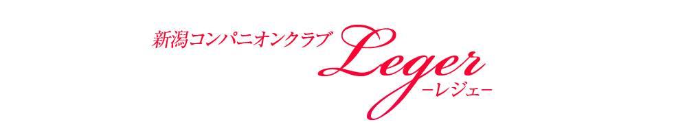 新潟・新発田全域コンパニオンクラブ新潟コンパニオンクラブLeger-レジェ-(レジェ)からのお知らせ