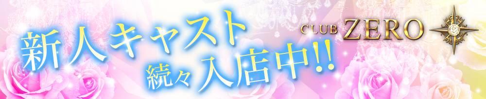 松本駅前キャバクラCLUB ZERO(クラブ ゼロ)からのお知らせ