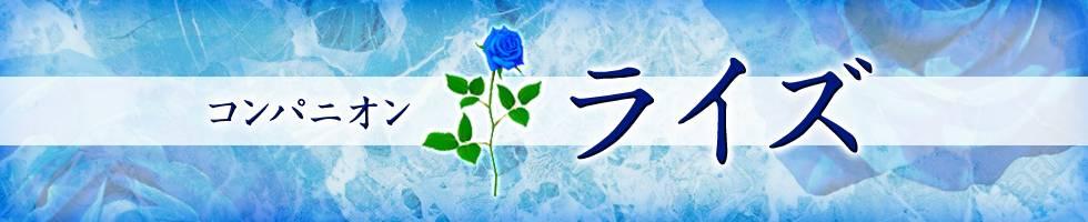 新潟・新発田全域コンパニオンクラブコンパニオンクラブ ライズからのお知らせ