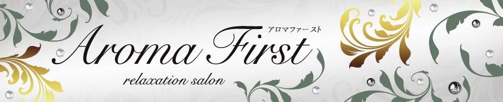 新潟駅南リラクゼーションAroma First(アロマファースト)からのお知らせ