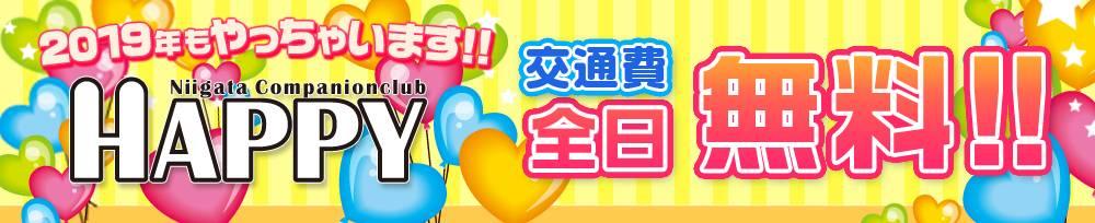 新潟・新発田全域コンパニオンクラブ新潟コンパニオンクラブ HAPPY(ニイガタコンパニオンクラブ ハッピー)からのお知らせ