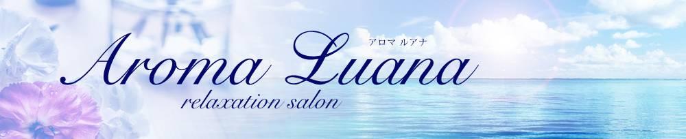 新潟駅前メンズエステAroma Luana(アロマルアナ)からのお知らせ