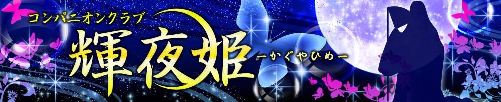 長岡・三条全域コンパニオンクラブ輝夜姫(カグヤヒメ)からのお知らせ
