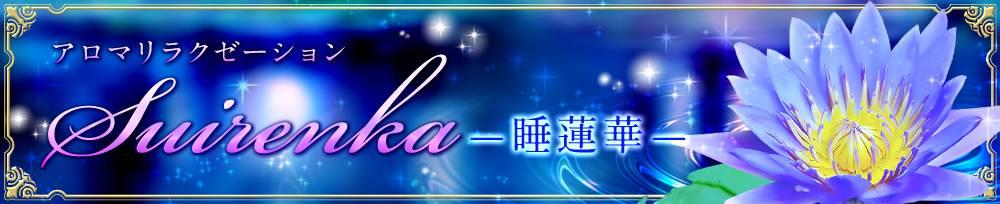 新潟駅前リラクゼーションアロマリラクゼーションサロン Suirenka -睡蓮華- (アロマリラクゼーション スイレンカ)からのお知らせ