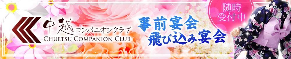 上越全域コンパニオンクラブ中越コンパニオンクラブ(チュウエツコンパニオンクラブ)からのお知らせ