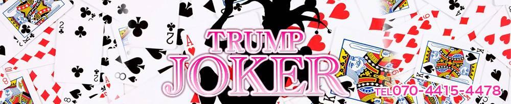 新潟・新発田全域コンパニオンクラブTrump&Joker(トランプアンドジョーカー)からのお知らせ