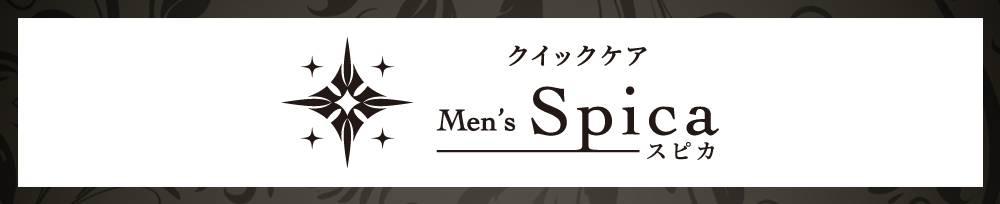 古町その他業種脱毛・クイックケア Men's Spica-メンズスピカ-(メンズスピカ)からのお知らせ