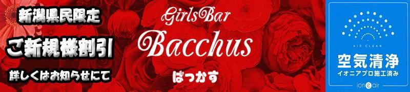 新潟駅前ガールズバーGirls Bar Bacchus新潟駅前店(バッカスエキマエテン)からのお知らせ