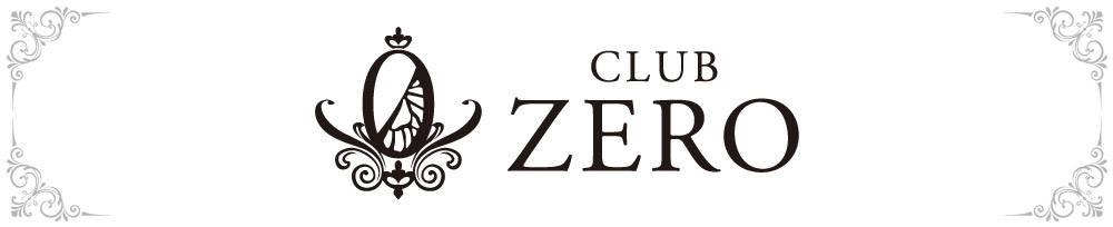 燕三条駅前クラブ・ラウンジCLUB ZERO 燕三条店(クラブゼロ ツバメサンジョウテン)からのお知らせ