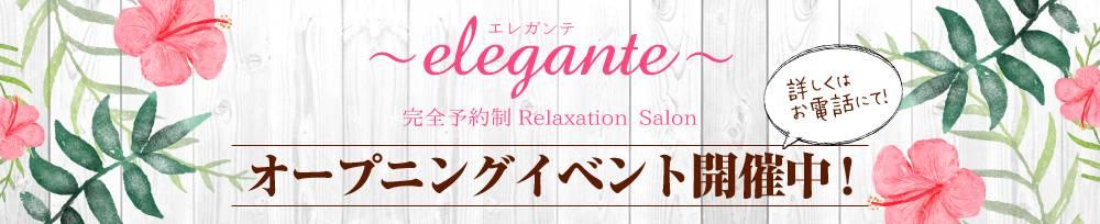 新潟中央区メンズエステ〜Elegante〜完全予約制Relaxation Salon(エレガンテ)からのお知らせ