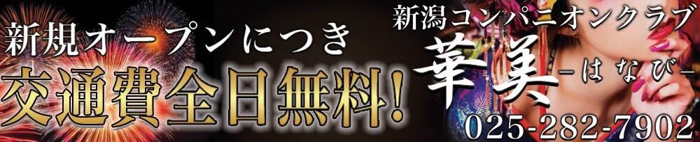 新潟・新発田全域コンパニオンクラブ新潟コンパニオンクラブ華美(ニイガタコンパニオンクラブハナビ)からのお知らせ