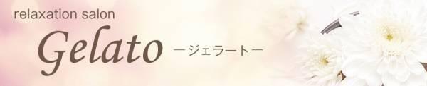 新潟中央区メンズエステ Gelato-ジェラート-(ジェラート)からのお知らせ