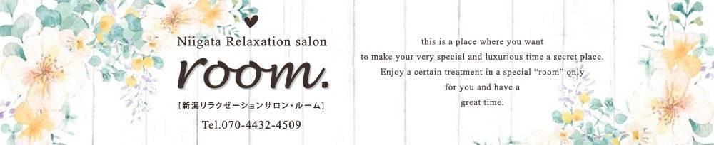 新潟中央区メンズエステNiigata Relaxation salon room(ニイガタリラクゼーションサロンルーム)からのお知らせ