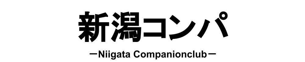 長岡・三条全域コンパニオンクラブ新潟コンパ(ニイガタコンパ)からのお知らせ