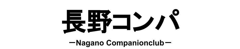 長野全域コンパニオンクラブ長野コンパ(ナガノコンパ)からのお知らせ
