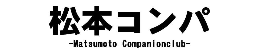 松本コンパニオンクラブ松本コンパ(マツモトコンパ)からのお知らせ