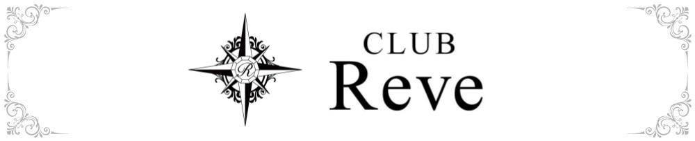 燕三条駅前クラブ・ラウンジCLUB Reve-レーヴ-(クラブレーヴ)からのお知らせ