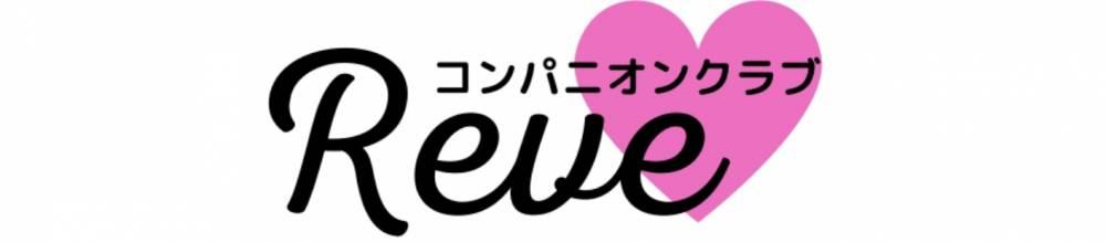 長岡・三条全域コンパニオンクラブコンパニオンクラブReve-レーヴ-(コンパニオンクラブレーヴ)からのお知らせ
